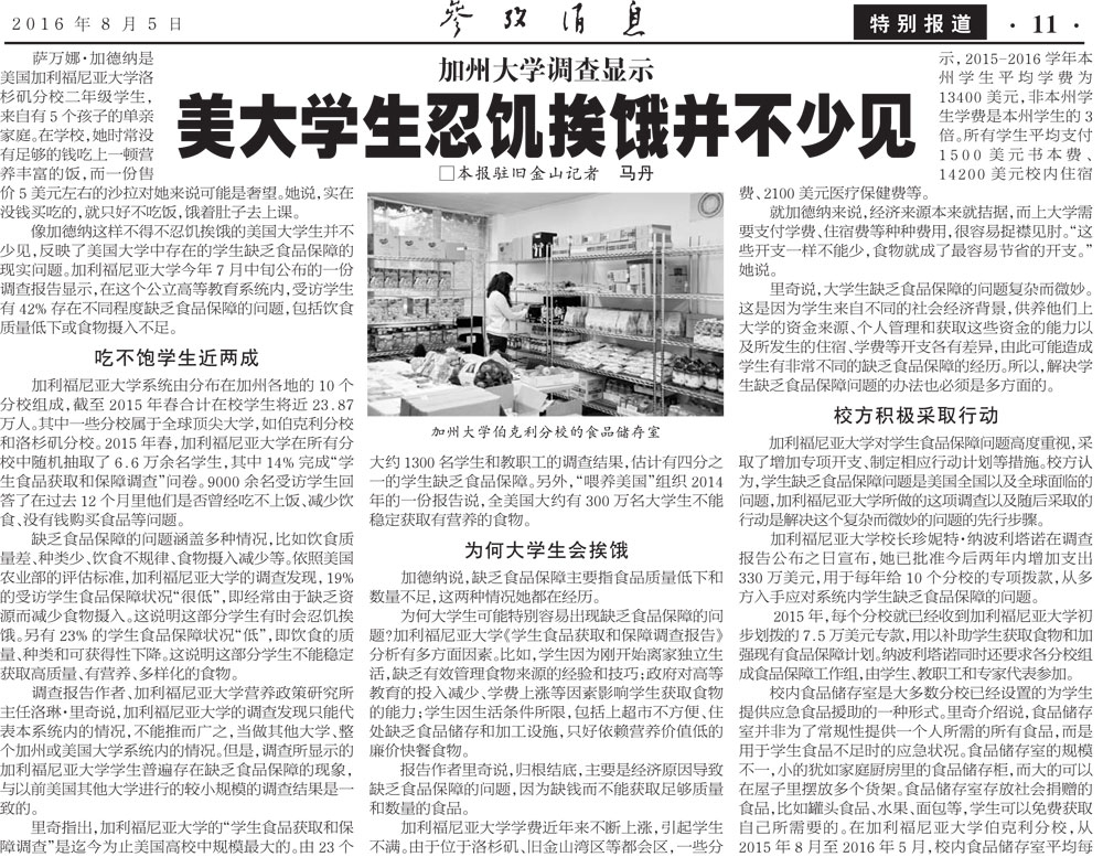 Chinese Newspaper Shares Uc Food Insecurity Research - Anr News ... Chinese newspaper shares UC food insecurity research - ANR News ... Recipes food newspaper