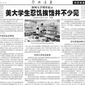 The Xinhua News Agency reported in its Chinese-language newspaper on the NPI survey of food security at UC campuses.